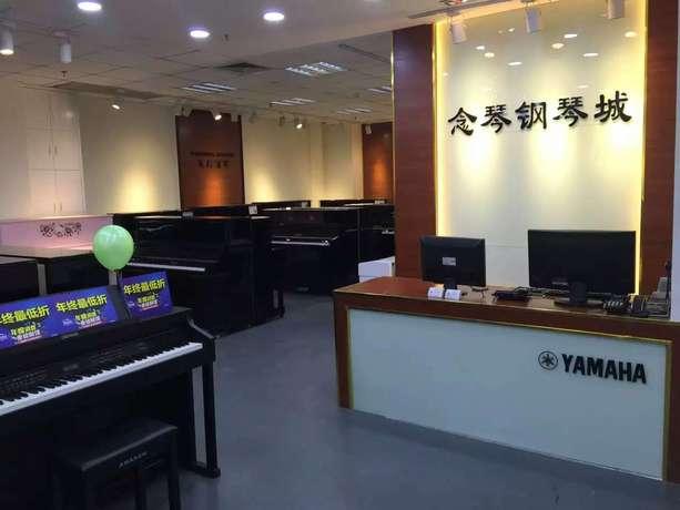 念琴钢琴城(海口店)