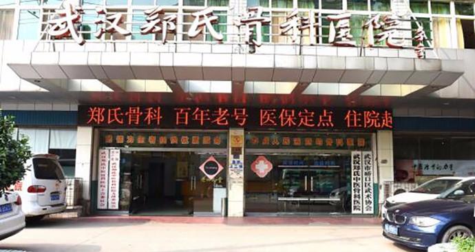 武汉郑氏中医骨科医院