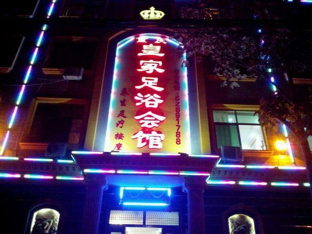重庆皇家足浴会馆
