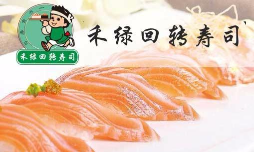 禾绿回转寿司(力宝华联店)