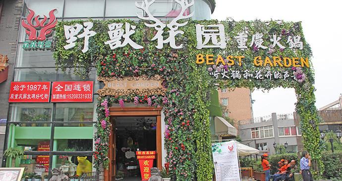 野兽花园重庆火锅(清水河店)