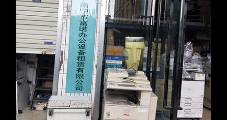 南宁市富诺办公设备租赁有限公司