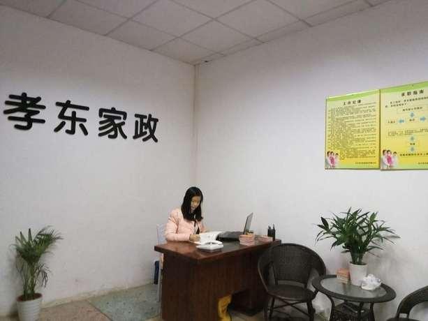长沙孝东家政服务公司