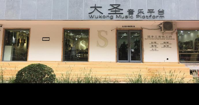 大圣音乐平台(孙手工吉他diy木艺坊店)