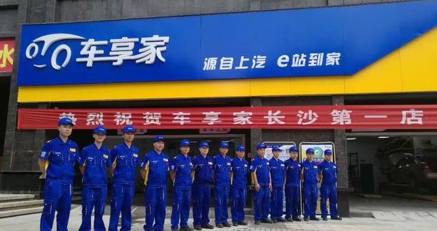 车享家汽车养护中心(成都金彭西路店)