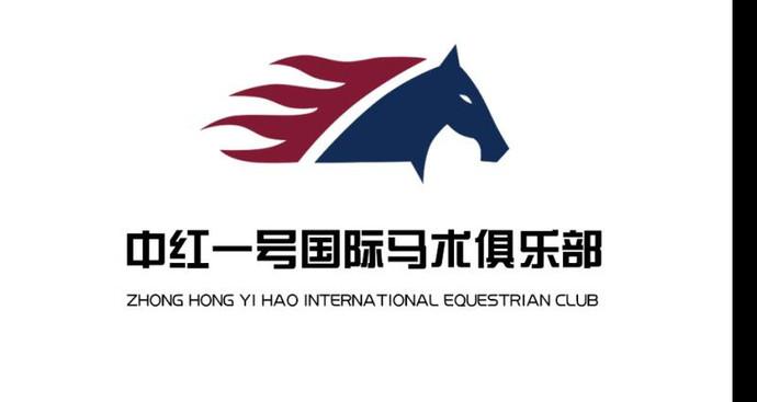 中红一号国际马术俱乐部