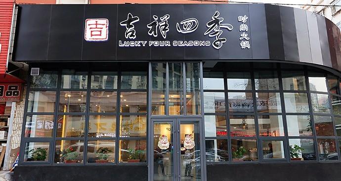 吉祥四季时尚火锅(台东店)