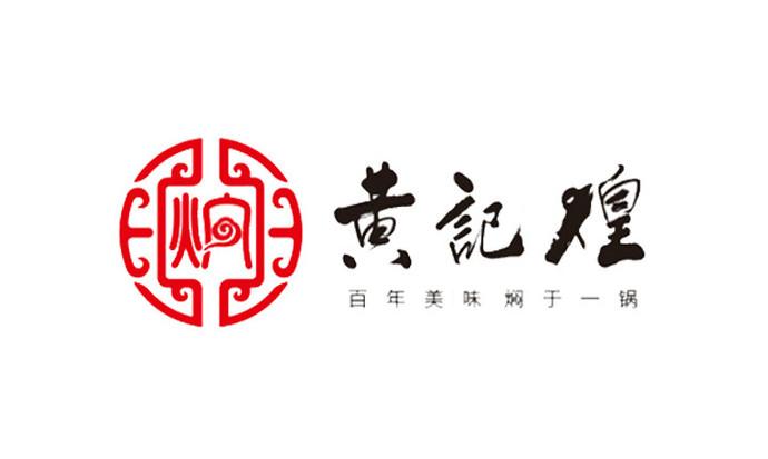 黄记煌三汁焖锅(恒宝店)