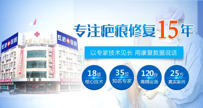 上海虹桥医院疤痕修复中心