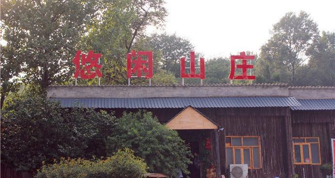 悠闲山庄(南湾店)