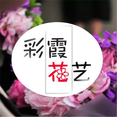 彩霞花艺(福今路店)