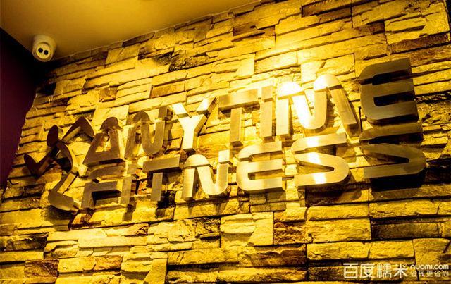 Anytime Fitness24小时健身中心(华强北店)
