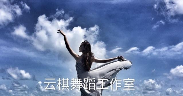云棋舞蹈工作室