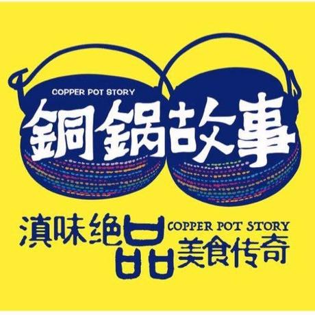 铜锅故事(恒泰广场店)
