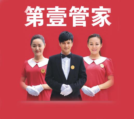 第壹管家家政服务月嫂保姆培训学院(南城店)