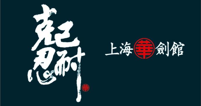 上海华剑道馆(普陀店)