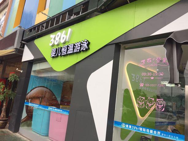 3861国际母婴生活馆(万科金域蓝湾店)