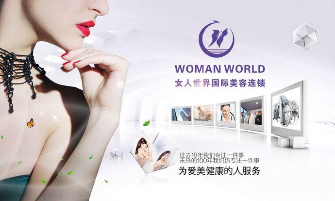 女人世界美容连锁管理(新天泽店)