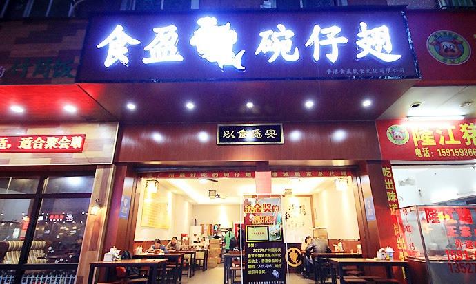 食盈碗仔翅(荔城店)