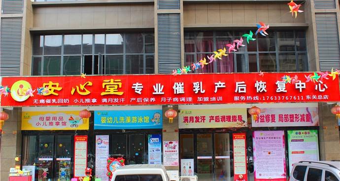 安心堂专业催乳产后恢复中心(东方红大道店)