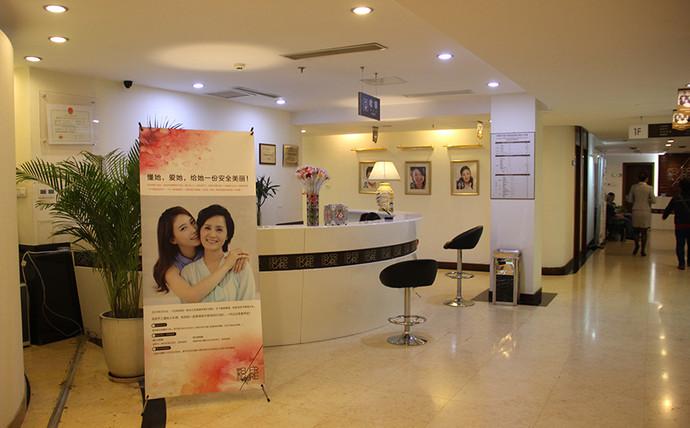 伊美尔医疗美容医院(北京店)