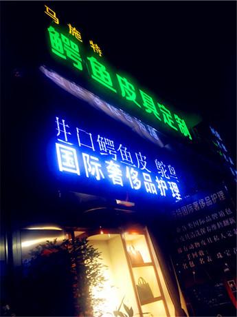 马施特国际奢侈品护理(新景店)