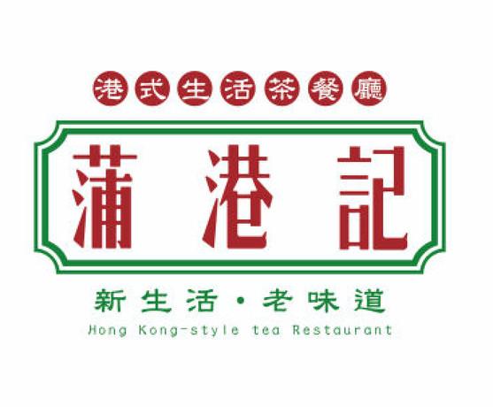 蒲港记(世茂海景店)