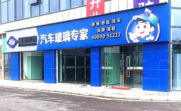 福耀汽车玻璃(苏州吴江店)