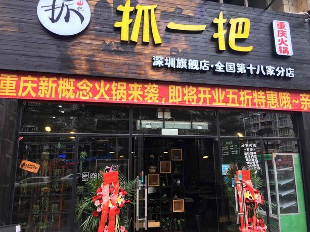 抓一把·重庆火锅(深圳旗舰店)