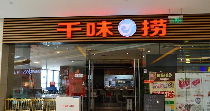 千味捞火锅(正阳路店)