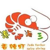 玉海港2068香辣虾(东五路店)