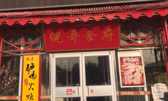 倪哥食府(回龙观店)