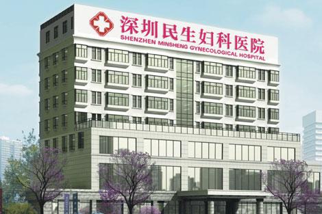 深圳民生妇科医院