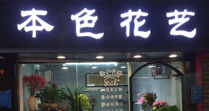 本色花艺(广园新村店)