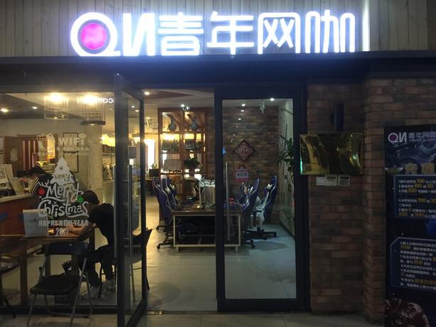 青年网咖(海光寺店)