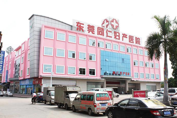 东莞塘厦同仁妇产医院