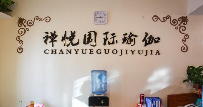 禅悦瑜伽馆(曼哈顿店)