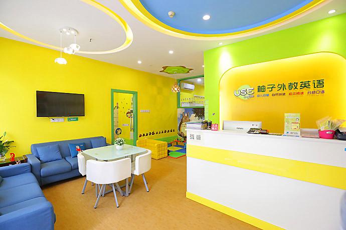 柚子外教英语(东湖店)