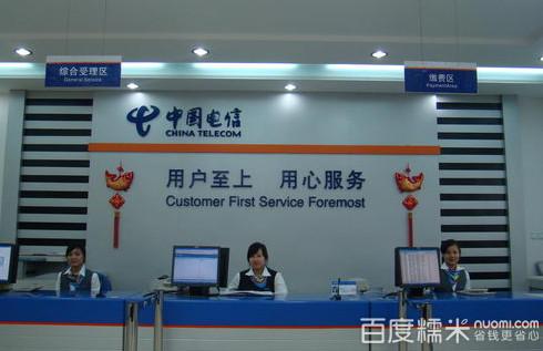中国电信炎帝广场营业厅