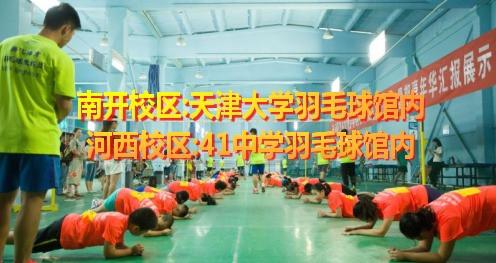腾飞体育羽毛球培训