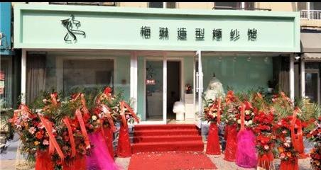 梅琳造型婚纱馆