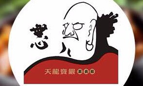 天龙宝严素食馆(慈恩西路店)