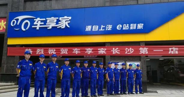 车享家汽车养护中心(成都武阳西路店)