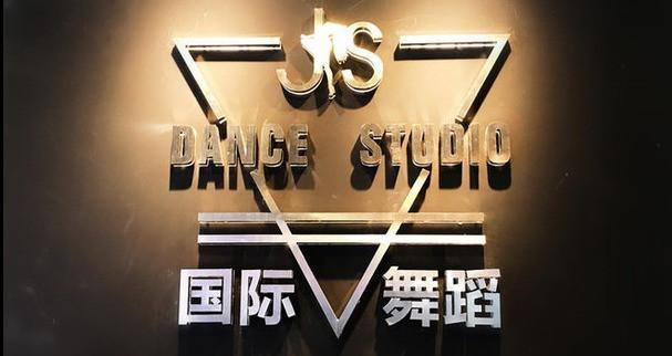 广州js舞蹈中心