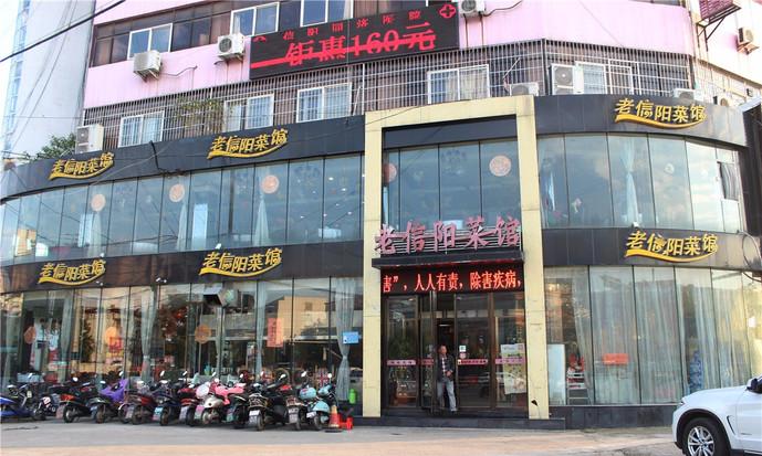 老信阳菜馆