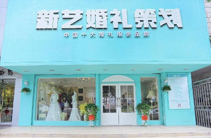 新艺专业摄影婚礼策划