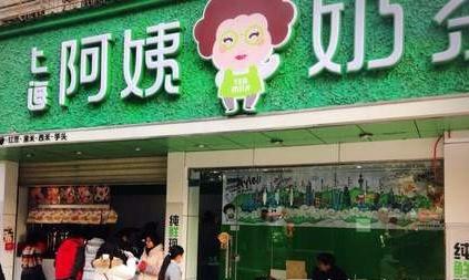 上海阿姨奶茶(吕八街店)