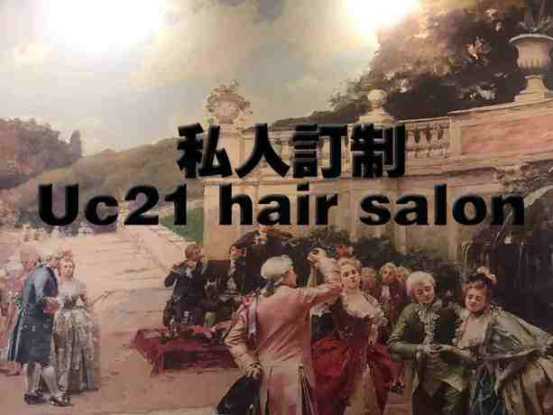 Uc21 hair salon私人定制