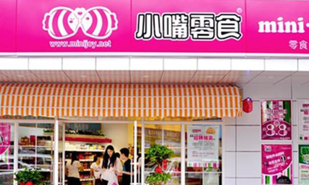 小嘴零食(东方明珠店)
