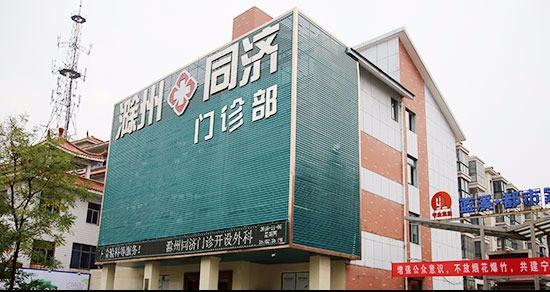 滁州同济门诊
